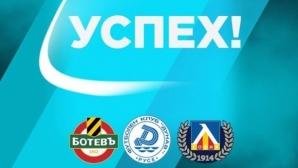 Дунав демонстрира европейско поведение - пожела успех на Ботев Пд и Левски