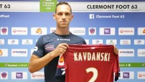 Мартин Кавдански си намери отбор във Франция