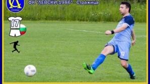 Мъжът, който се хвърли под влака, е футболист на Левски (Стражица)