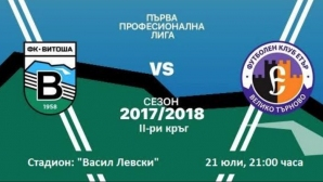 Билетите за Витоша – Етър вече са в продажба