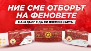 ЦСКА 1948 пусна абонаментните карти в търговската мрежа