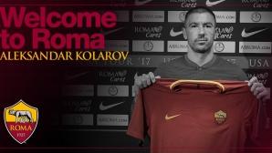 Коларов подписа и направи първа тренировка с Рома