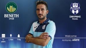 Бивша звезда на Левски подписа в Гърция