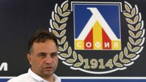 Левски взе решение за Митов