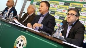 БФС обяви програмата за IV-ти и V-и кръг на Първа лига