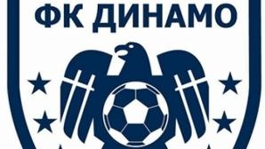 """Създадоха нов футболен клуб """"ФК Динамо 2017"""""""