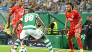 Стяуа устиска 0:0 в Лисабон (видео)
