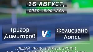 Мачът на Григор Димитров срещу Фелисиано Лопес пряко по Mtel Sport 1 и във Facebook