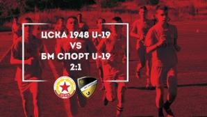 Юношите на ЦСКА 1948 с победа