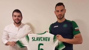 Симеон Славчев обяви новия си отбор