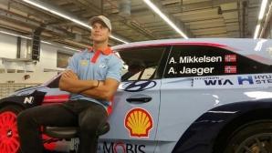 Микелсен изпробва новия си автомобил от WRC (снимки)