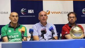 Иван Ценов: Искаме да направим баскетболен празник