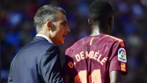Липсата на опит е причина за контузията на Дембеле