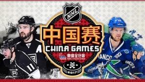 Националната хокейна лига щурмува китайския пазар с мачове в Шанхай и Пекин