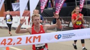 Руснак спечели маратона на Москва