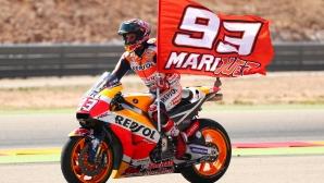 """Маркес посяга към новата титла в MotoGP след триумф на """"Арагон"""" (видео)"""