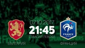 Ела на стадиона, подкрепи България, изживей мача!