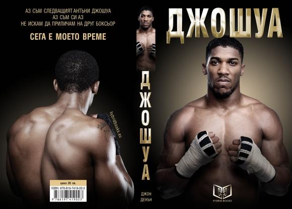 Антъни Джошуа се отказал от бокса заради такса от 6 паунда