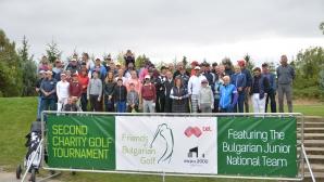 Търг и гала вечеря събраха 55 000 лева за младежкия национален отбор по голф