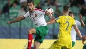 Стана ясен капитанът на България за сблъсъка с Франция