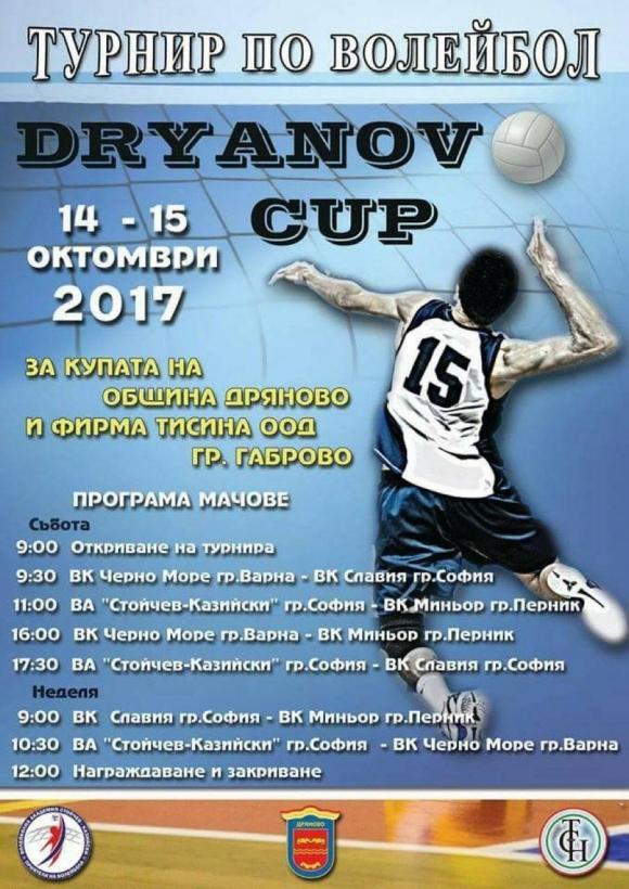 Волейболен турнир за Купата на Община Дряново