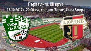 Берое пусна билетите за Локо (Пловдив)