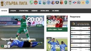 БФС представи официалната уеб страница на Първа лига