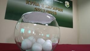 Големи драми в турнира за Купата: крайни резултати и голмайстори от всички осминафинали