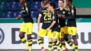 Борусия (Дортмунд) продължава за Купата след убедителен успех