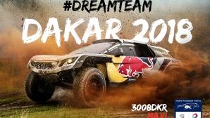 Ето какви промени подготви Peugeot за последния си Дакар (видео)