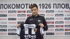 Игор Банович подписа с Локомотив (Пловдив)