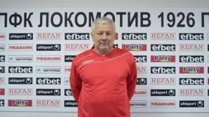 Здравко Букарица остава в Локомотив (Пловдив)