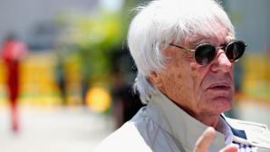 Формула 1 не е ресторант за бързо хранене
