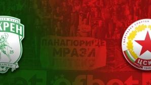ЦСКА 1948: Победа над Вихрен ще е важна крачка към завръщането на 31-кратния шампион в професионалния футбол
