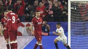 Севиля пак разочарова Ливърпул, този път мърсисайдци пропиляха аванс от три гола (видео)