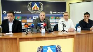 Левски обяви плановете си с новия партньор