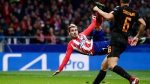 Атлетико - Рома 0:0 (гледайте тук)