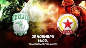 Три лева билетът за Вихрен - ЦСКА 1948