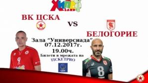 ЦСКА пусна билетите за първия европейски мач срещу гранда Белогорие