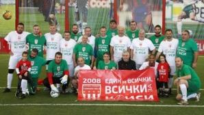 Моци и Каранга се изправиха един срещу друг в подкрепа на Криси, продадоха екип на Бойкo Борисов за 8 хил. лв. (снимки)