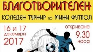 Първи благотворителен турнир по мини футбол ще се проведе в Благоевград