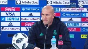 Зидан: Никой няма да ни даде купата само защото сме Реал Мадрид