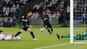 От Реал се подигравали на вратаря на Ал Джазира