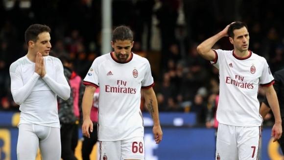 Легендарният Милан се превърна в пълен средняк