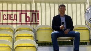 Австрийски клуб проявява интерес към Балъков