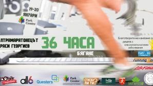 Ултрамаратонецът Краси Георгиев с опит за рекорд - 36 часа бягане по пътека