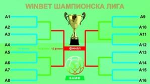В събота става ясен жребият на Шампионска лига и БАМФ лига България