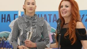 """Теодора Александрова бе избрана за Спортист №1 на СУ """"В. Левски"""""""