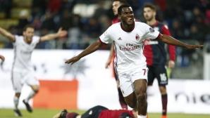 Каляри - Милан 1:2, червен картон за гостите (гледайте тук)