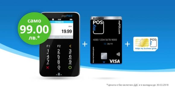 myPOS представя мобилен ПОС терминал на ексклузивна цена от 99 лв.